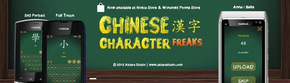 Chinese Character Freaks - Website Promotional Banner 1.0