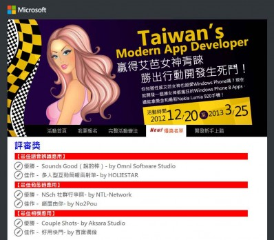 Taiwan's Modern App Developer